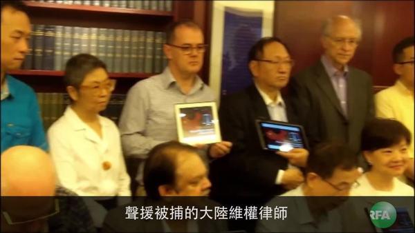 香港法律界人士召開記者會   宣布發起全球網上聯署聲援被捕維權律師