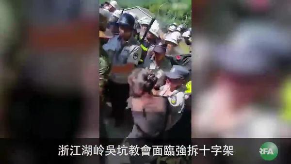 浙江警察暴力驅趕信徒