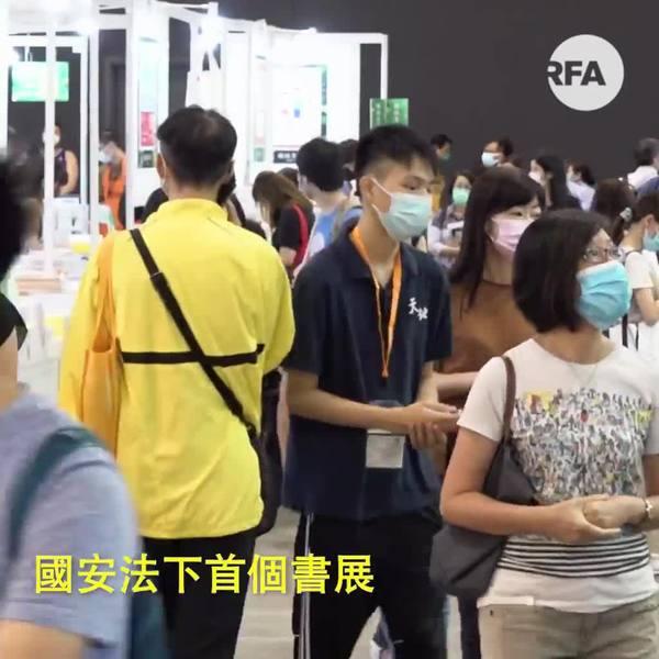 【国安时代】香港书展开幕 习近平书籍成「显学」 仍有书商坚守港人声音