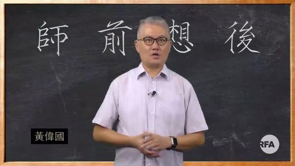 【师前想后】「揽炒」香港「围堵」中共 北京眼中的「眼中钉」