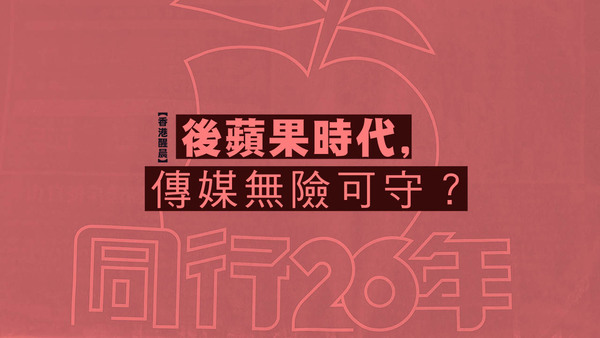 【香港醒晨】後蘋果時代,傳媒無險可守?