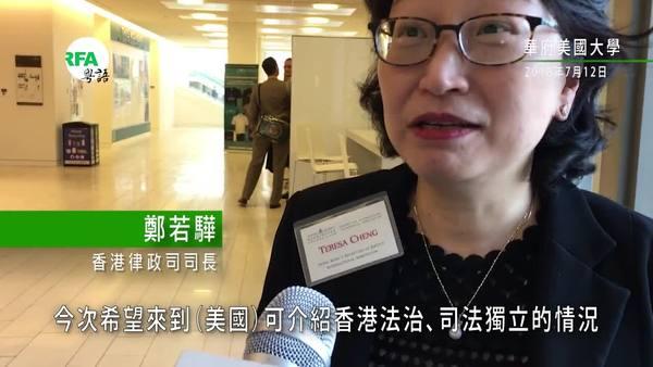 鄭若驊訪美 推廣「兩制、國際仲裁角色」