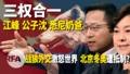 江峰,公子沈,悉尼奶爸:战狼外交激怒世界 北京冬奥遭抵制?| 三权合一
