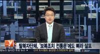 탈북자단체, '보복조치 전통문'에도 삐라 살포 강행