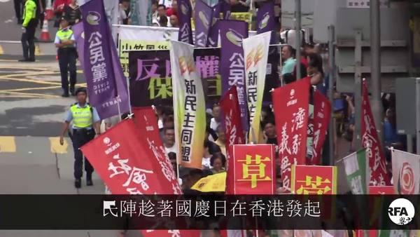 十一游行因港独标语起冲突 民阵料日后申请集会更困难