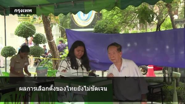 การเลือกตั้งไทย: ผลเลือกตั้งยังไม่ชัดเจน