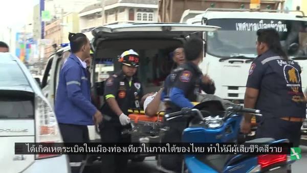 เหตุระเบิดรุนแรงในไทย