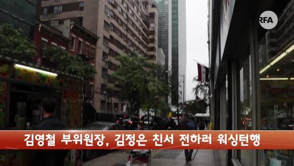 김영철, 김정은 친서 전달 위해 백악관행
