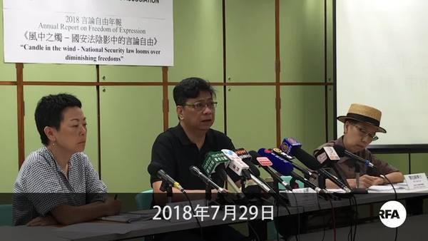 记协批言论自由空间收窄    中资新兴网媒图侵占舆论