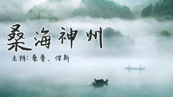 【桑海神州】昨日台灣是今日香港,今日香港也是明日台灣