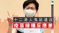 【香港醒晨】十二港人鬼鼠遣返,疫苗接種反應差