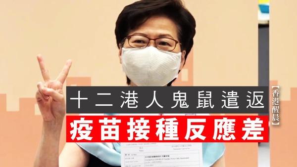 【香港醒晨】十二港人鬼鼠遣返,疫苗接种反应差