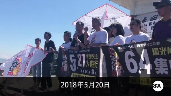 民主風箏悼「六四」   對抗威權要「同心」