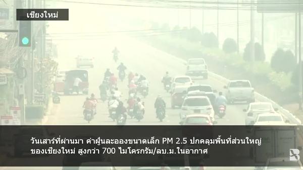 จังหวัดภาคเหนือไทยเผชิญวิกฤติหมอกควัน ร้ายแรงที่สุดที่มีการบันทึกมา