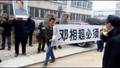 Pro-Mao Protesters March in Shandong