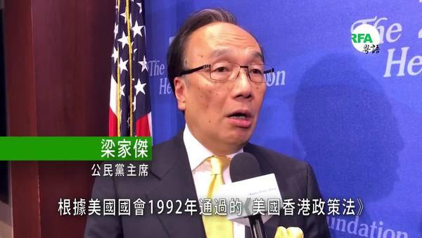 梁家傑︰中美貿易戰不應波及香港