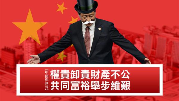 【中國與世界】權貴卸責財產不公 共同富裕舉步維艱