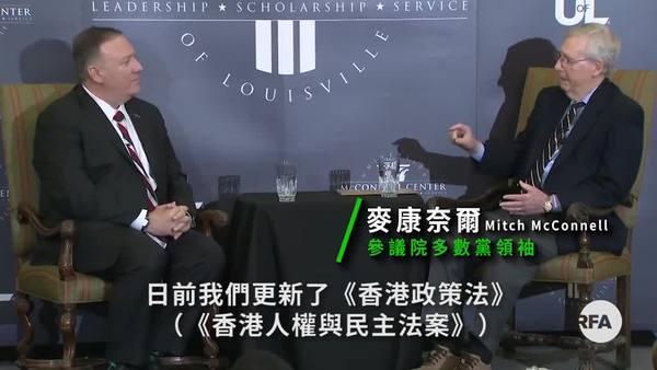 麦康奈尔:表达自由扩散到大陆可能是习主席最可怕的恶梦