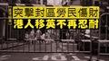 【香港醒晨】突击封区劳民伤财,港人移英不再忍耐