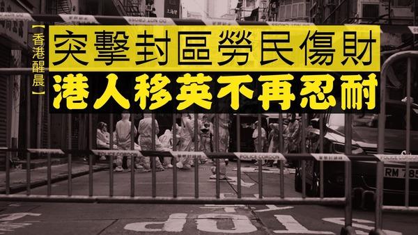 【香港醒晨】突擊封區勞民傷財,港人移英不再忍耐