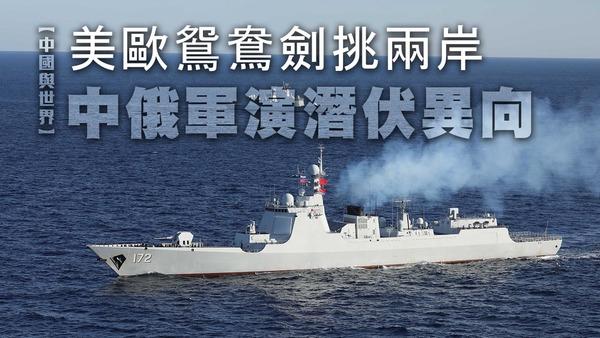 【中国与世界】美欧鸳鸯剑挑两岸 中俄军演潜伏异向