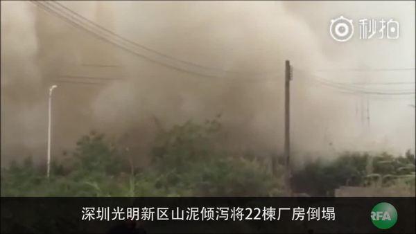 深圳特大滑坡事故 掩埋工业园41人失踪