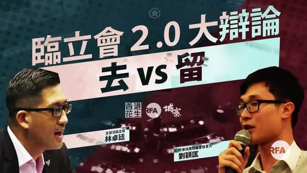 临立会2.0去留大辩论——林卓廷VS刘颖匡