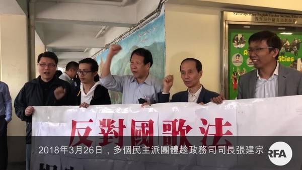 香港民主派团体要求搁置《国歌法》法案