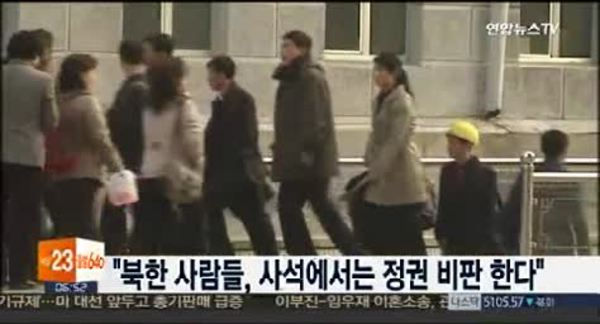 """""""북한 사람들, 사석에서는 정권 비판"""""""