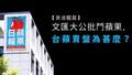 【香港醒晨】文匯大公批鬥蘋果,台蘋賣盤為甚麼?
