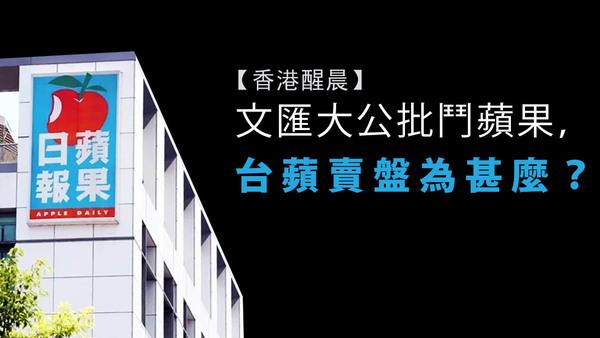 【香港醒晨】文汇大公批斗苹果,台苹卖盘为甚么?