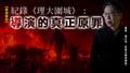 【香港醒晨】紀錄《理大圍城》:導演的真正原罪