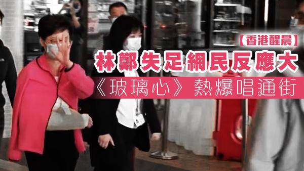 【香港醒晨】林鄭失足網民反應大,《玻璃心》熱爆網絡唱通街