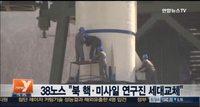 """38노스 """"북한 핵ㆍ미사일 연구진 세대교체"""""""