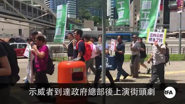 斥梁振英马虎 团体游行促林郑面对劳工问题