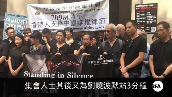 中國維權律師關注組默站聲援709被捕律師