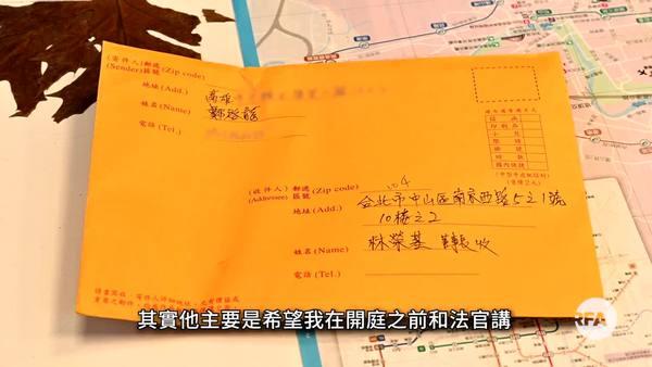林榮基遭淋紅油3被告二審加刑 林榮基:讓逃台港人不用擔心中國買凶傷人