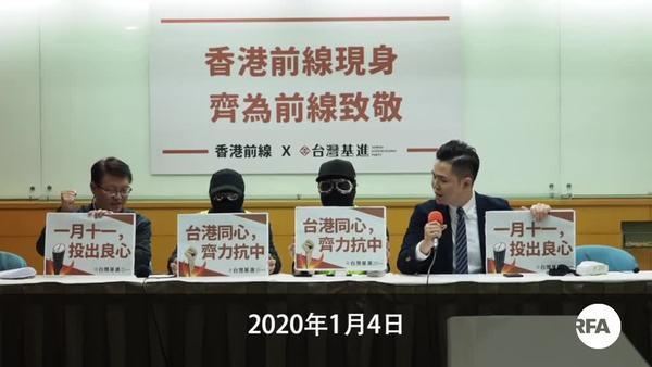 台大選臨近 獨派以港警為鑑籲市民棄藍保綠