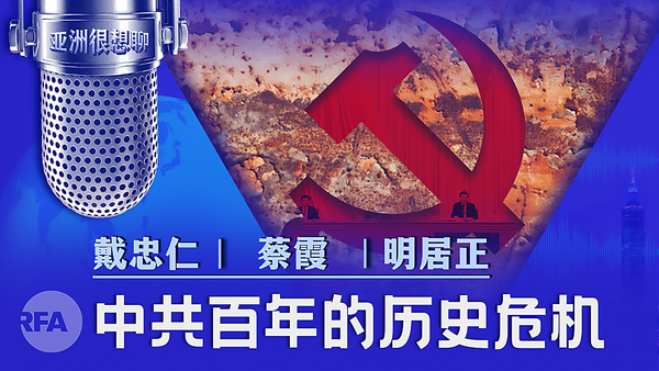 中共百年的歷史危機(戴忠仁,明居正,蔡霞)|亞洲很想聊