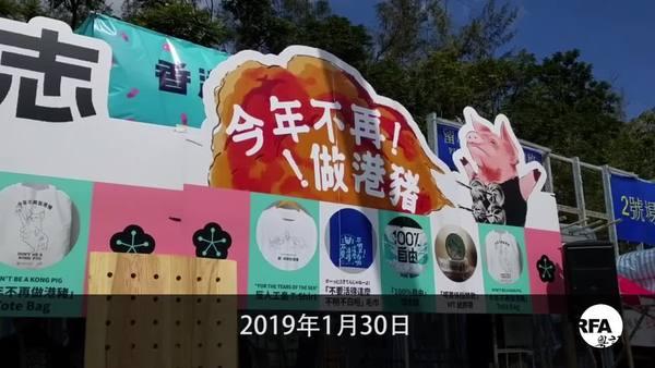 香港眾志印製商品被拒     擔心未來更多自我審查
