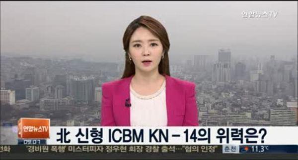 북 신형 ICBM KN-14의 위력은?