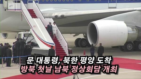 문대통령, 방북 첫날 남북정상회담 개최