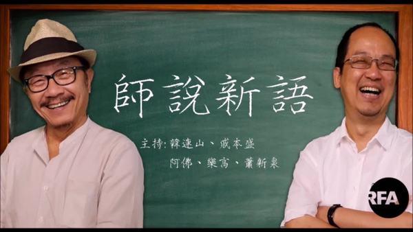 【師說新語】香港「黨禁」成真、並非事不關己!