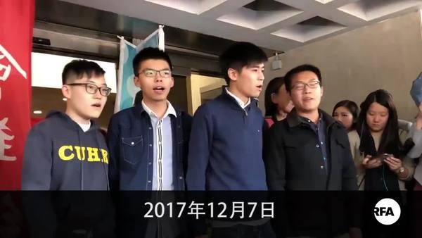 占旺区违禁制令罪成   黄之锋等16人押后判刑