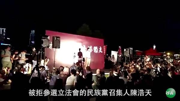 數千人出席民族黨晚會 聲討政治篩選