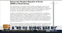 """국무부 """"북 여성·청년층에도 필로폰 확산"""""""