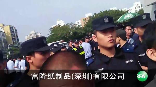 深圳港资厂老板失踪员工讨薪遭镇压
