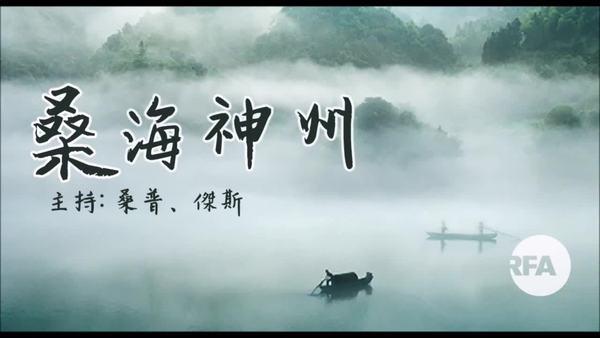 【桑海神州】中國銳實力水銀瀉地,守住香港要靠自己