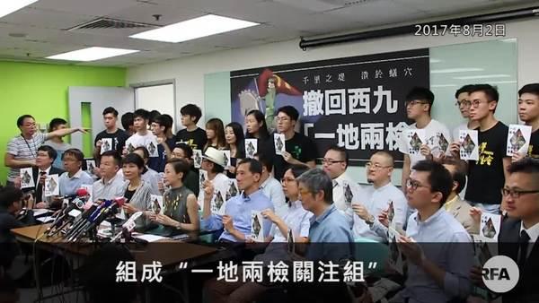 近百人成立關注組反對香港高鐵一地兩檢