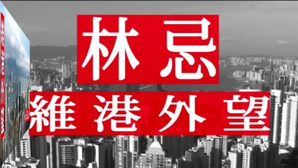 【维港外望】朱凯迪回应各界质疑